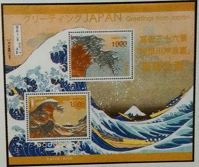 JAPAN富嶽三十六景グリーティング切手