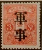 青島軍事1921年切手