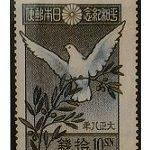 1919年平和10銭
