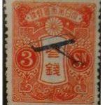飛行試行1919年3銭