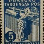 軍事切手ジャワ占領1943