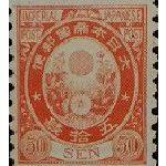 1876年旧小判50銭