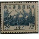 軍事切手マライ1943