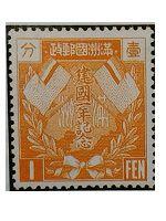 満州記念切手建国1年