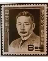 夏目漱石文化人切手
