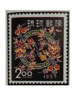 1957年年賀切手琉球2円