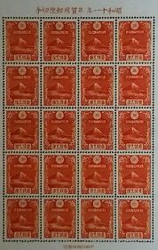 昭和11年年賀切手シート