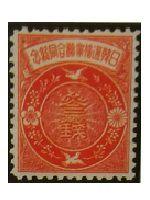 日韓通信合同1905年3銭記念切手