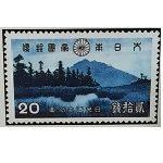 第1次国立公園切手日光