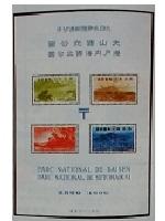 公園切手連刷シート