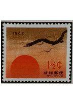 琉球年賀切手0.5¢プレミア
