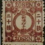 幻のプレミア桜20銭普通古切手