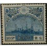 1921年昭和ご帰朝10銭