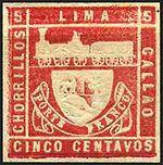 ペルー切手リマ1871年