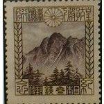 1923年台湾行啓3銭