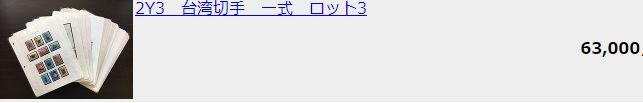 台湾切手オークション価格例