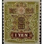 1913年田沢大正白紙1円