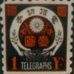 1885年電信切手1円
