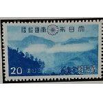 第1次国立公園切手次高タロコ