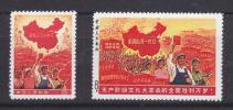 全国の山河は赤一色中国プレミア切手