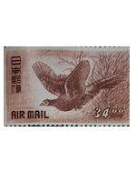 1950年航空切手きじ航空34円