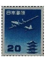 1952年航空切手円単位五重塔20円
