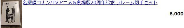 名探偵コナンキャラクター切手限定フレーム切手価格