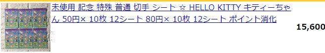 ハローキティキャラクター切手コレクション査定額