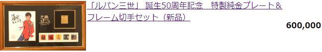 ルパンキャラクター切手限定査定額