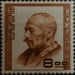 森鴎外高額査定の文化人切手