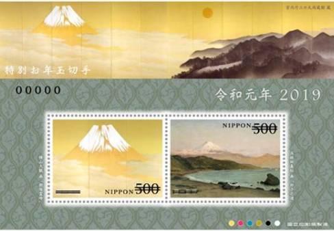 2019年特別お年玉切手シート