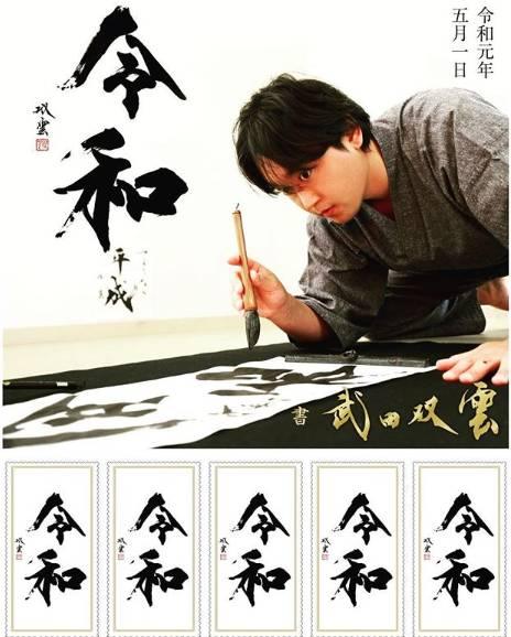 武田双雲×令和フレーム切手セット