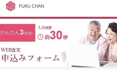 福ちゃんメール査定申し込み方法